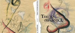 Фрагмент обложки, Виктор Пивоваров